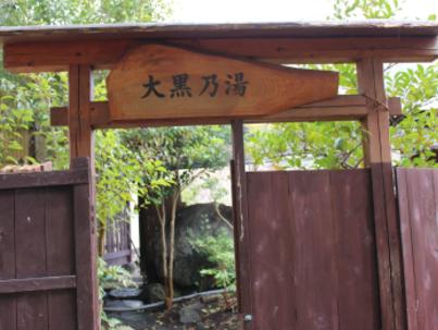 「七福神の湯」入口