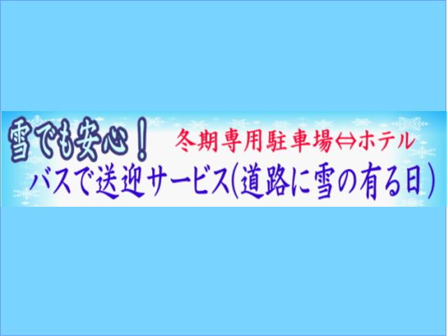 「冬季専用駐車場⇔ホテル」無料送迎