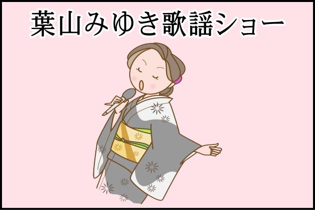 葉山みゆき歌謡ショー