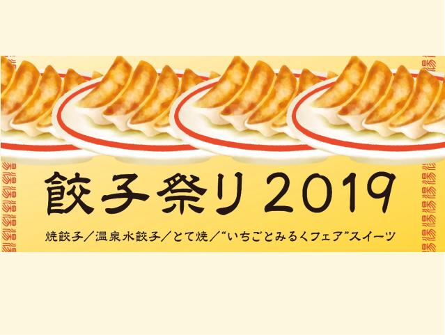 塩原湯けむり餃子祭り