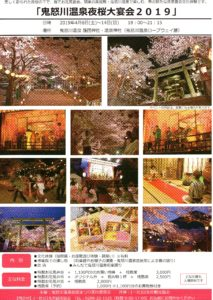 夜桜大宴会2019