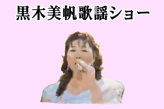 黒木美帆歌謡ショー