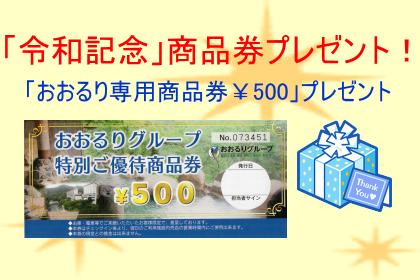 新元号「令和」記念! 謝恩商品券プレゼント!
