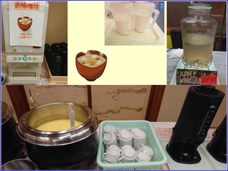 味噌汁/リンゴ酢/コーンスープ/コーヒー