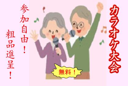 カラオケ大会&歌謡舞踏ショー(鬼怒川温泉)