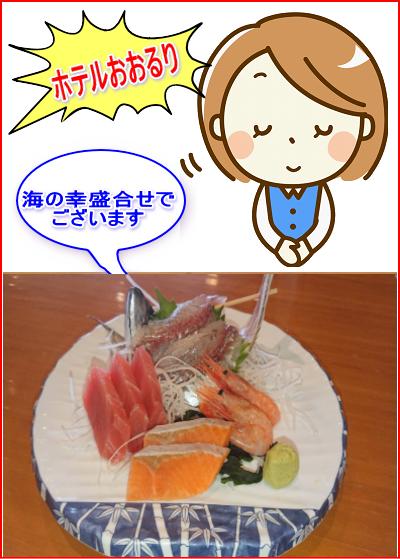 熱川温泉「海の幸盛合せ」サービス!
