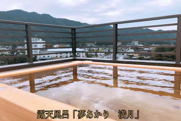 貸切天空露天風呂オープン!