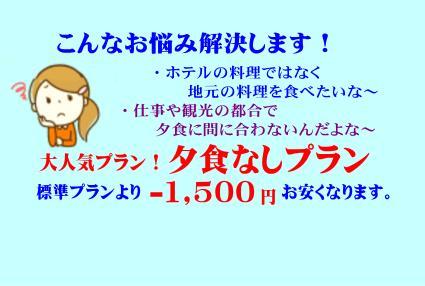 夕食なしプラン(1,500円お安くなります。)