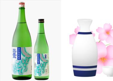 新酒初しぼり試飲サービス!