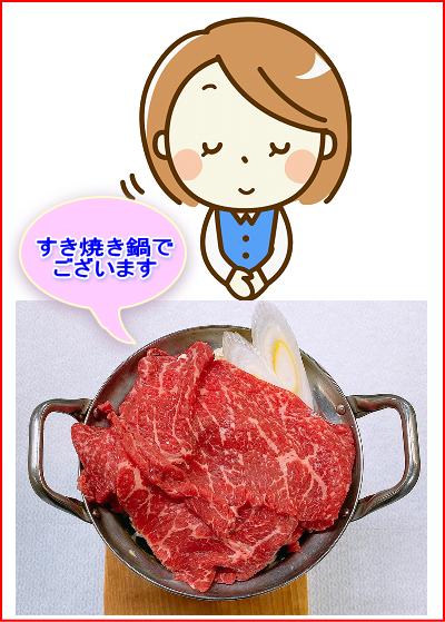 冬はやっぱり鍋でしょ!那須高原和牛のすき焼き鍋!