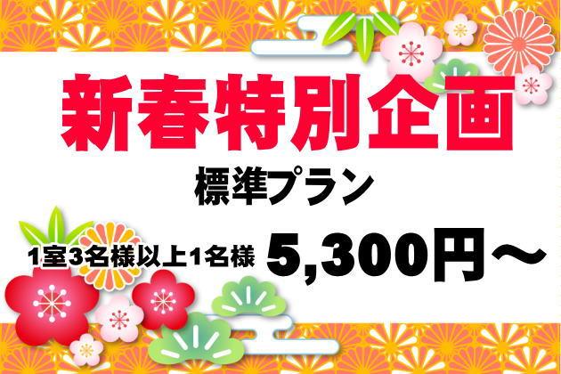 【新春特別企画】標準プラン ¥5,300~|旅荘おおるり荘