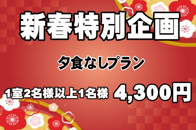【新春特別企画】夕食なしプラン ¥4,300