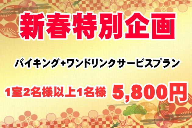 【新春特別企画】バイキング+ワンドリンクサービスプラン ¥5,800