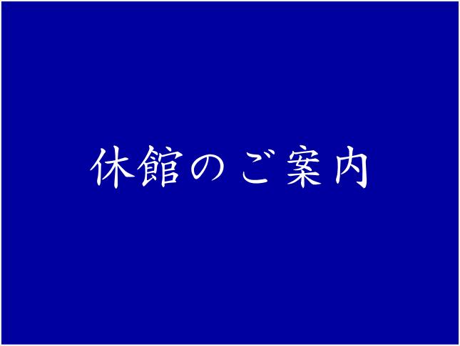 臨時休館延長のご案内(~6月30日まで)
