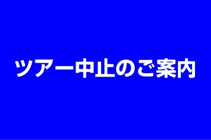 全ツアー中止のご案内(5/1~6/30日)