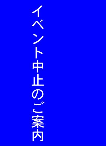 全イベント中止のご案内(5/1~6/30日)