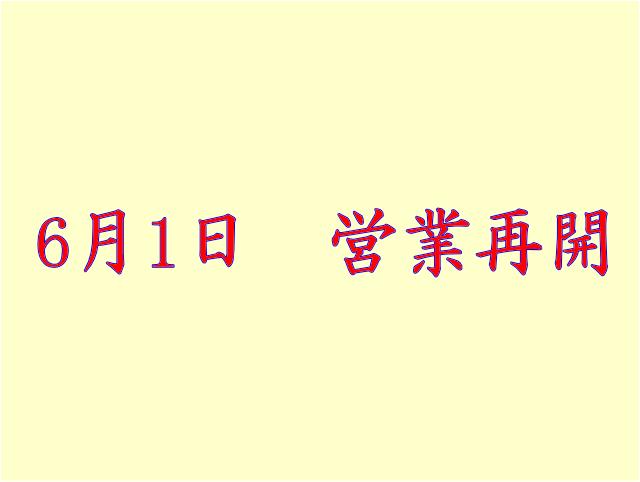6月1日 営業再開いたします。