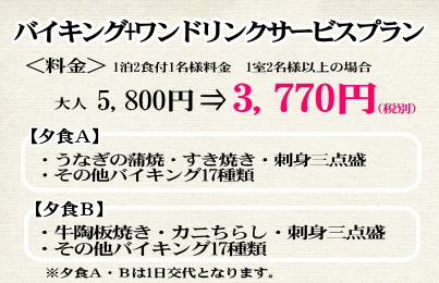 GoTo割引適用で…大人5,800円⇒3,770円(税別)