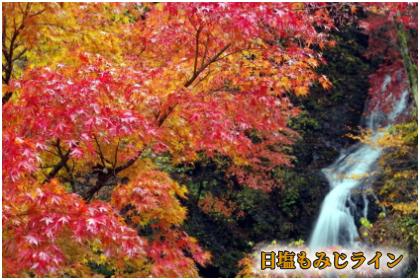 関東一の紅葉の名所「日塩もみじライン」無料ツアー