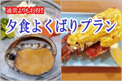 夕食よくばりプラン(~2021年7月20日まで)