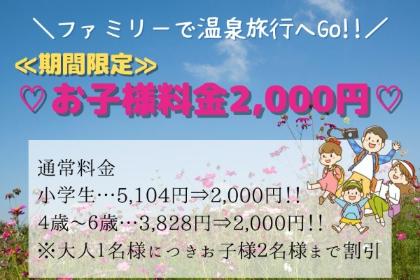ファミリープラン!子ども料金2,000円!(~8月31日まで)