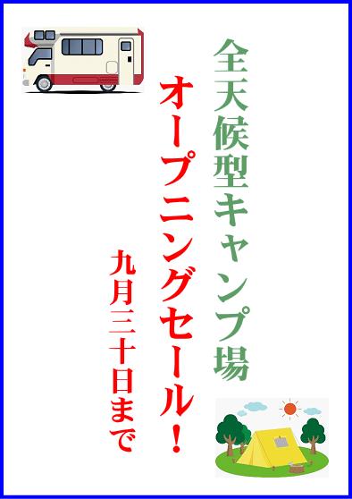 『全天候型オートキャンプ場』オープニングセール実施! ~9月30日まで