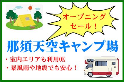 『全天候型オートキャンプ場』オープニングセール実施! 好評に付き延長決定!11月末まで